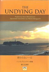 The Undying Day